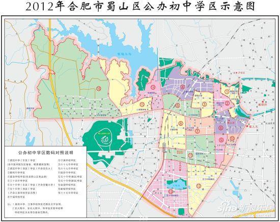 2012年合肥市蜀山区中小学学区划分方案