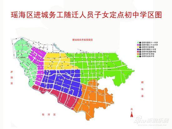 迁人员子女定点初中学学区划分方案-2012年合肥市瑶海区中小学学图片