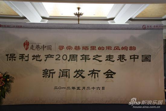 中国 活动/活动背景墙