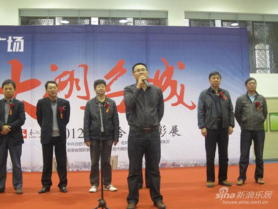 名邦地产营销总经理胡江湖致辞-西城国际航拍合肥摄影展
