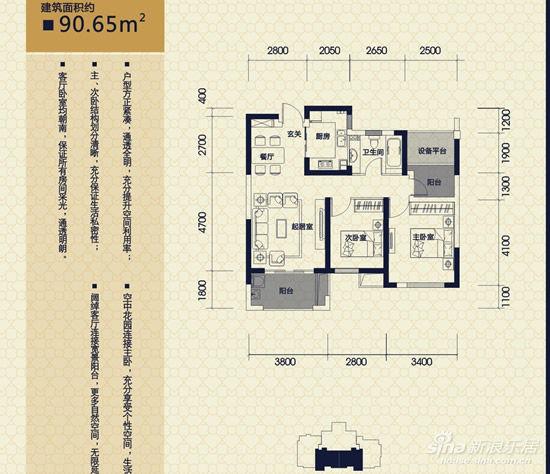 90平米标准户型设计图