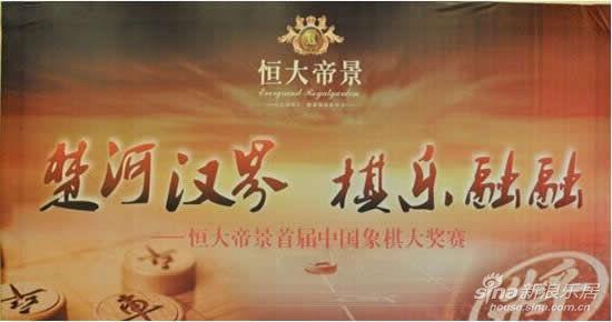恒大帝景首届中国象棋大赛圆满落幕图片
